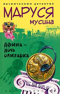 Афина - дочь олигарха