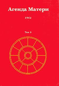 Агенда Матери. Том 5. 1964