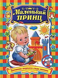 Маленький принц. Дневник первого года жизни ( 978-5-488-02627-8 )