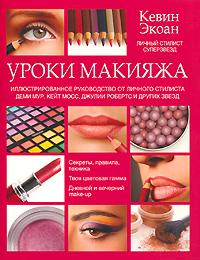 Уроки макияжа ( 978-5-17-069179-1, 978-5-271-29704-5, 978-5-4215-1606-4, 0-316-28686-9 )