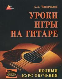 Уроки игры на гитарею. Полный курс обучения