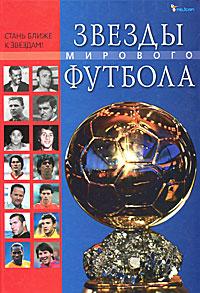 Звезды мирового футбола