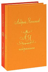 Андрей Яхонтов. Избранное (комплект из 2 книг)