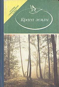 Краса земли. Сборник стихов и песен о лесе