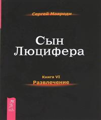 Сын Люцифера. Книга 6. Развлечение. Сергей Мавроди
