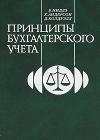 Принципы бухгалтерского учета ( 5-279-01851-1, 0-395-43350-9 )