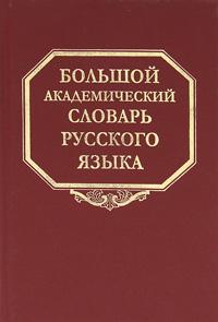 Большой академический словарь русского языка. Том 14. Опора-Открыть