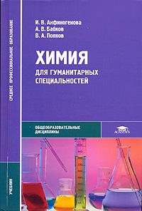 Химия для гуманитарных специальностей. И. В. Анфиногенова, А. В. Бобков, В. А. Попков