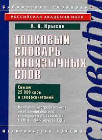 Толковый словарь иноязычных слов. Л. П. Крысин