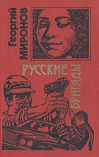 Русские бригады