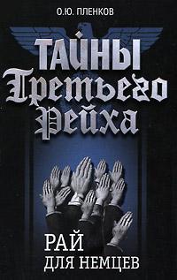 Тайны Третьего Рейха. Рай для немцев. О. Ю. Пленков