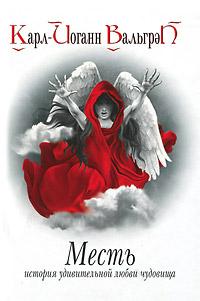 Месть. История удивительной любви чудовища. Книга 3