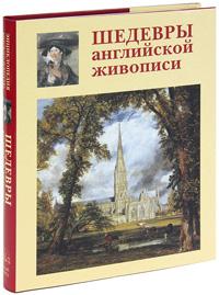 Шедевры английской живописи. А. Е. Голованова