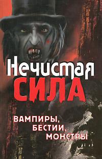 Нечистая сила. Вампиры, бестии, монстры. Г. Демин, А. Крючков