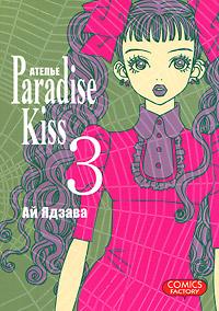 Ай Ядзава. Атeлье Paradise Kiss. Том 3