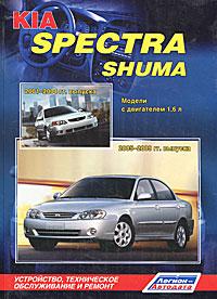 Kia Spectra Shuma. Модели с двигателем 1,6 л. Устройство, техническое обслуживание и ремонт