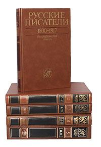 Русские писатели 1800-1917. Биографический словарь (комплект из 5 книг)