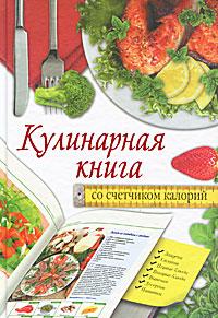 Кулинарная книга со счетчиком калорий