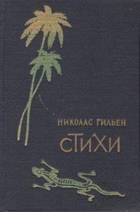 Николас Гильен. Стихи