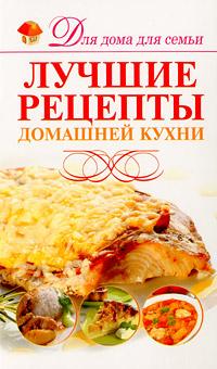 Лучшие рецепты домашней кухни ( 978-985-16-9360-9 )