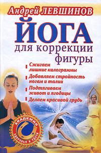Йога для коррекции фигуры ( 978-5-17-073368-2 )