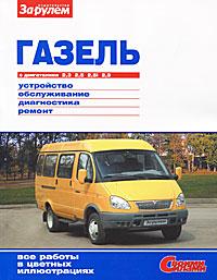 """""""ГАЗель"""" с двигателями 2,3; 2,5; 2,5i; 2,9. Устройство, обслуживание, диагностика, ремонт"""