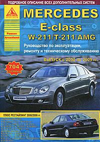 Mercedes E-Class W211/Т-211/AMG с 2002 по 2009 год. Руководство по эксплуатации и техническому обслуживанию