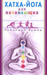 Хатха-йога для начинающих ( 978-5-4236-0012-9 )