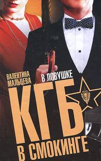 КГБ в смокинге. В 3 книгах. Книга 1. В ловушке