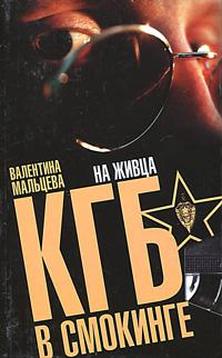 КГБ в смокинге. В 3 книгах. Книга 2. На живца