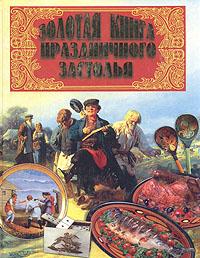 Золотая книга праздничного застолья
