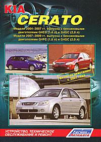 KIA Cerato. Модели 2004-2009 гг. выпуска с двигателями G4ED (1,6 л), G4FC (1,6 л) и G4GC (2,0 л). Устройство, техническое обслуживание и ремонт