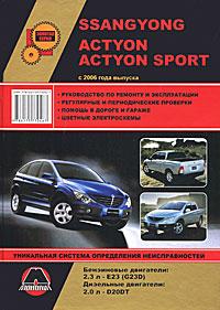 SsangYong Action / Action Sports с 2006 года выпуска. Руководство по ремонту и эксплуатации