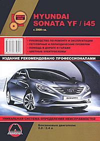 Zakazat.ru: Hyundai Sonata YF / i45 с 2009 г. Руководство по ремонту и эксплуатации
