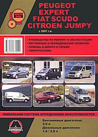 Peugeot Expert / Fiat Scudo / Citroen Jumpy � 2007 ���� �������. ����������� �� ������� � ������������