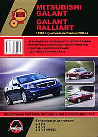 Mitsubishi Galant / Galant Ralliart � 2003 �. (�������� ���������� 2008 �.). ����������� �� ������� � ������������