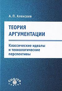 Теория аргументации. Классические идеалы и технологические перспективы ( 978-5-89353-348-4 )