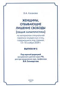 Женщины, отбывающие лишение свободы (общая характеристика) ( 978-5-9516-0538-2 )