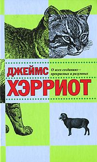 Книга О всех созданиях - прекрасных и разумных