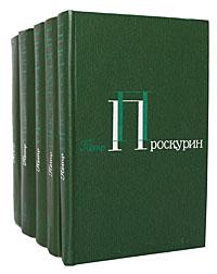 Петр Проскурин. Собрание сочинений в 5 томах (комплект из 5 книг)