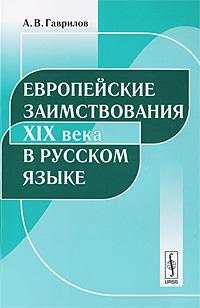 Европейские заимствования XIX века в русском языке