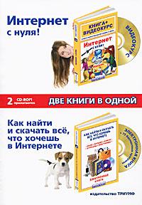 Триумф.ВК.Интернет с нуля.Видеокурс+2 CD. Матвиенко Ю.В.