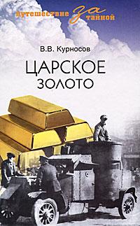 ПЗТ Царское золото. Курносов В.В.
