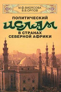 Политический ислам в странах Северной Африки. М. Ф. Видясова, В. В. Орлов