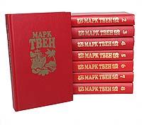 Марк Твен. Собрание сочинений в 8 томах (комплект из 8 книг)