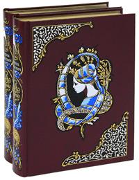 Камо грядеши. В 2 томах (эксклюзивное подарочное издание). Генрик Сенкевич