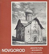 Новгород. Памятники архитектуры XI-XVII веков/Novgorod. Architectural monuments 11th-17th centuries