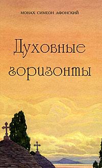 Духовные горизонты, или Царство Божие. Монах Симеон Афонский