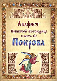 Акафист Пресвятой Богородице в честь Ее Покрова