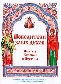 Победители злых духов. Святые Киприан и Иустина